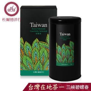 【杜爾德洋行】嚴選『三峽碧螺春』綠茶-2兩(75g)