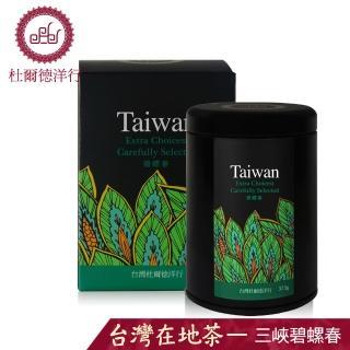 【杜爾德洋行】嚴選『三峽碧螺春』綠茶-1兩(37.5g)