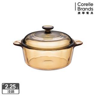 【美國康寧 Visions】2.25L晶彩透明鍋