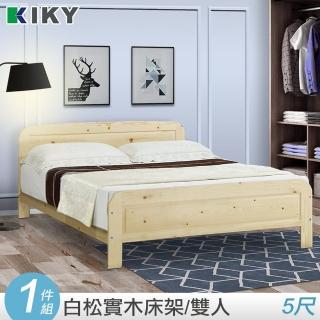 【KIKY】現貨米露白松5尺雙人床架(白松木色)