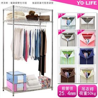 【yo-life】獨家全電鍍吊衣櫥組-贈防塵套(6色任選91X46X180cm)