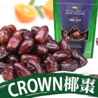 【Crown】阿聯酋天然椰棗250g/包(Crown阿聯酋椰棗系列)