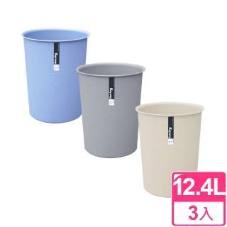 【KYOTO】圓型 大垃圾桶12.4L(三入)