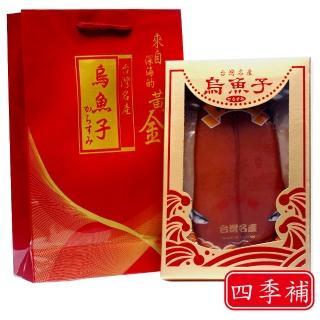 【四季補】雲林口湖頂級烏魚子約6兩1片(含袋禮盒組)