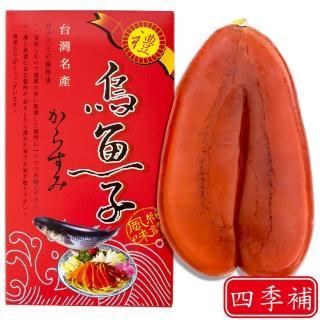 【四季補】雲林口湖頂級烏魚子約5兩1片(含袋禮盒組)