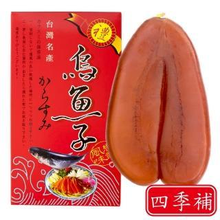 【四季補】雲林口湖頂級烏魚子約4兩(4片入)