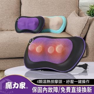 【魔力家】筋爽快360度溫熱按摩枕(按摩機/按摩器/按摩墊/舒壓枕)