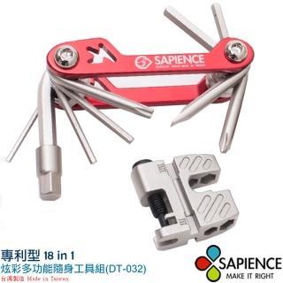 【SAPIENCE】超值型多功能隨身18in1工具組(DT-032)