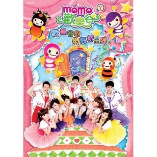 【MOMO親子台】momo歡樂谷7-歡樂谷的閃亮新世界專輯