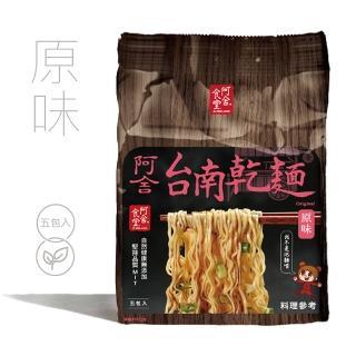 【阿舍食堂】台南乾麵「原味」(5包入475g)