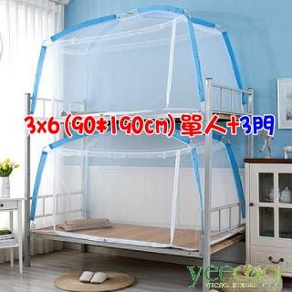 【Yeecool】2門蒙古包帳篷式蚊帳3x6單人床(上舖或下舖皆可用.旅行背包客的最愛)