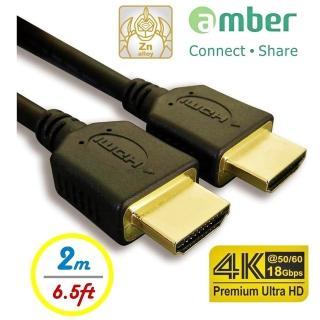 【amber】4K2K 支援HDMI 2.0 高階影音線材 2M長度 PS4/藍光DVD 專用線材(具HDMI 1.4認證)