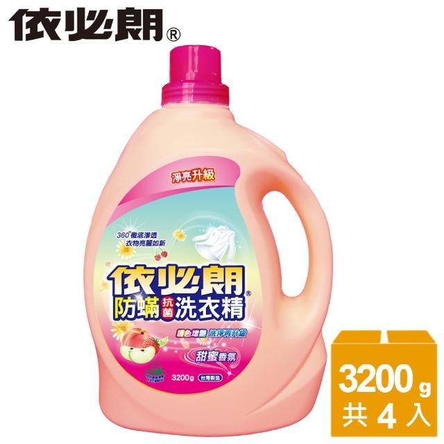 【依必朗】甜蜜香氛防蹣抗菌洗衣精3200g*4瓶(買2瓶送2瓶)/