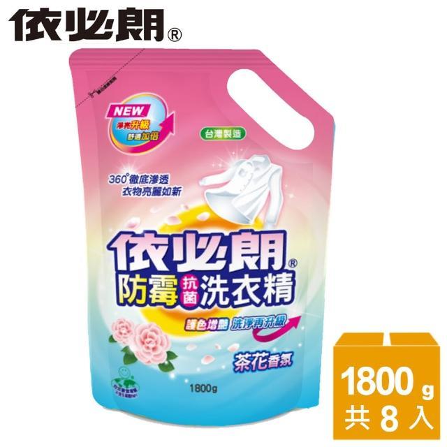 【依必朗】茶花香氛防霉抗菌洗衣精1800g*8包(買4包送4包)/