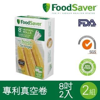【FoodSaver】真空卷2入裝-8吋(2組/4入)