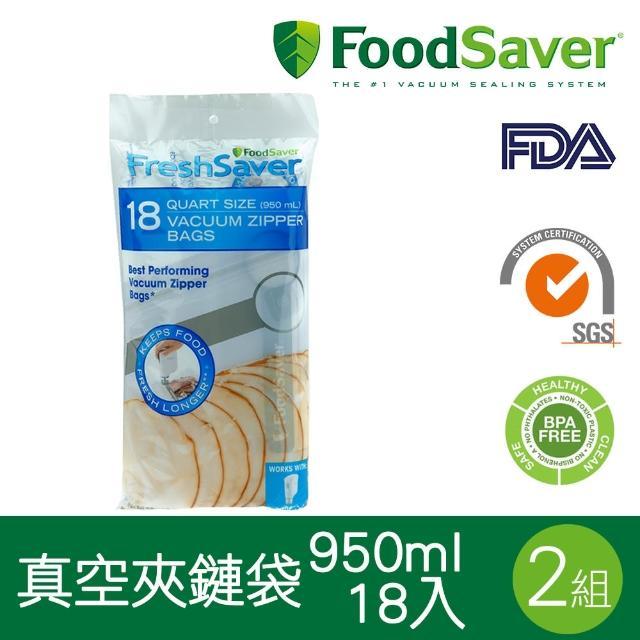 【美國FoodSaver】真空夾鍊袋18入裝-940ml(2組/36入)