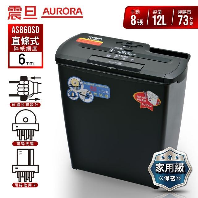 【AURORA震旦】8張直條式多功能碎紙機(AS860SD)/