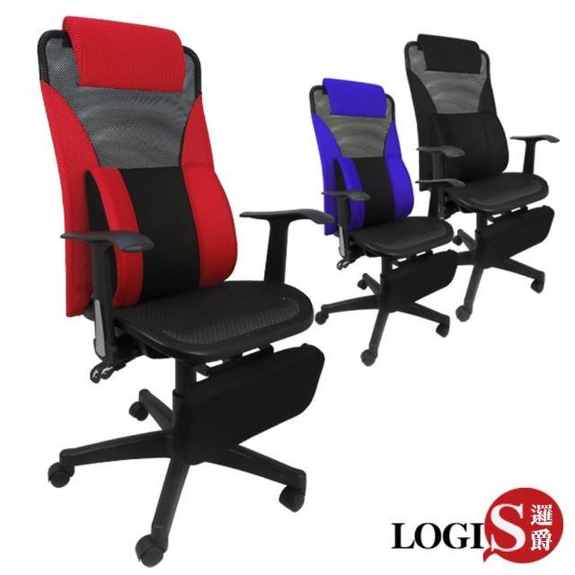 【LOGIS】MIT艷陽3D護腰專利置腳台全網椅/電腦椅(黑/藍/紅)