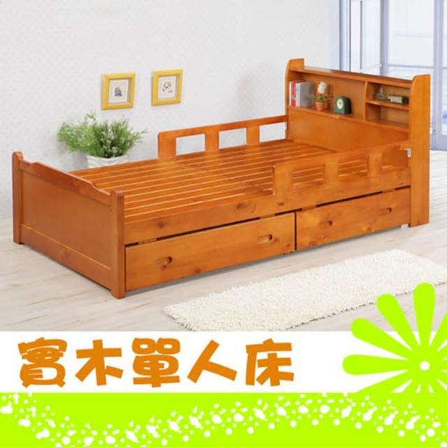 【《BuyJM》】奇哥書架型實木雙抽屜單人床組/