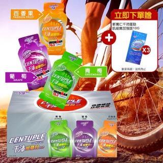 【CENTUPLE ENERGY GEL千沛】能量包果膠 42gX24包/盒(三種口味任選1盒)