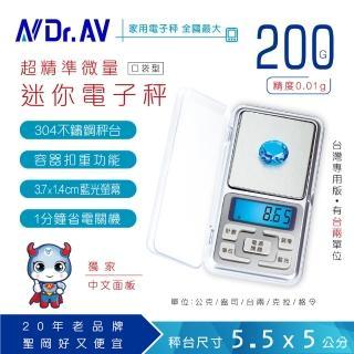 【Dr.AV】PT-100 超精密微量迷你電子秤(微量迷你電子秤 、計量秤、微型秤)