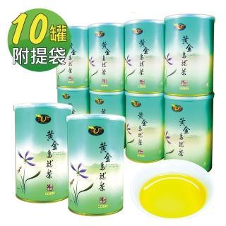 【買5送5】龍源茶品‧臻藏黃金烏龍茶(10罐/共2.5斤/附提袋-春茶鮮摘)