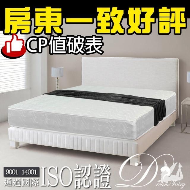 【睡夢精靈】雅典飯店級超柔軟獨立筒彈簧床墊(單人加大3.5尺)/