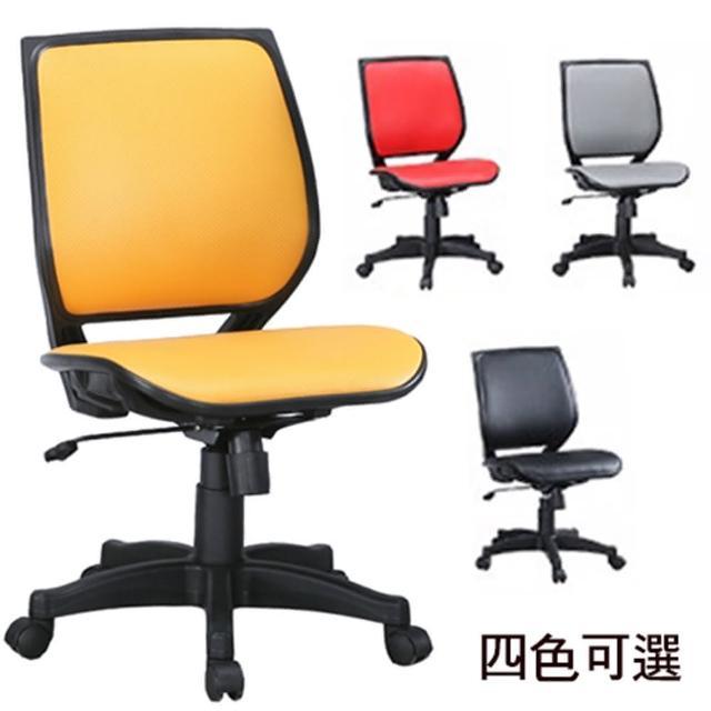 【C&B】歐斯洞洞透氣皮面居家電腦椅(四色可選)