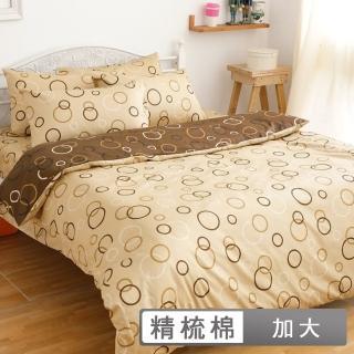 【eyah】100%純棉雙人加大床包被套四件組(咖啡泡泡)