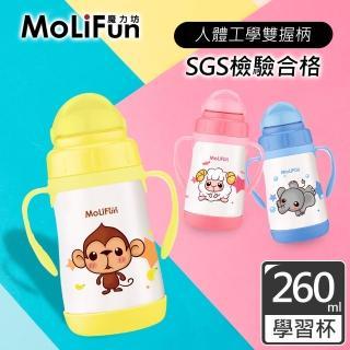 【MoliFun魔力坊】260ml不鏽鋼真空兒童吸管杯/學習杯(俏皮猴)