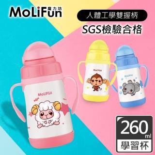 【MoliFun魔力坊】260ml不鏽鋼真空兒童吸管杯/學習杯(寶貝羊)