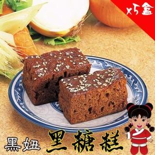【澎湖黑妞】招牌黑糖糕 12入/盒 5盒組