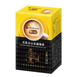 【鮮一杯】老舊金山拿鐵咖啡三合一(20克x12入)
