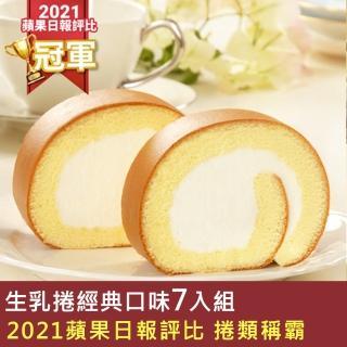 【亞尼克果子工房】亞尼克生乳捲_7條 優惠組(荔枝好芒 酸甜滋味!!)