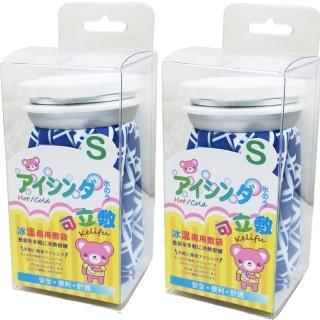 【*可立敷】熱水袋/冰袋/冰水袋/冷熱兩用敷袋S-6吋x2入(藍格x2)