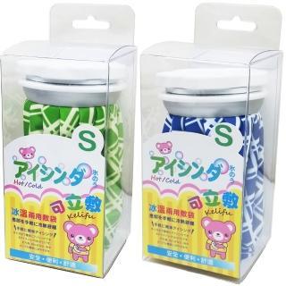 【*可立敷】熱水袋/冰袋/冰水袋/冷熱兩用敷袋S-6吋x2入(綠格+藍格)