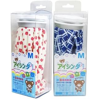 【可立敷】熱水袋/冰袋/冰水袋/冷熱兩用敷袋M-9吋(籃格+小紅花)