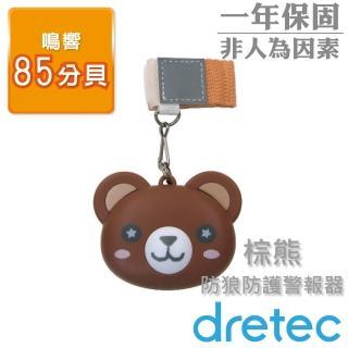 【日本DRETEC】防護防狼警報器(棕熊)