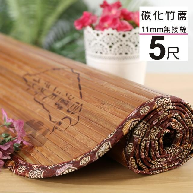 【BuyJM】5x6呎寬版11mm無接縫專利貼合炭化竹蓆/涼蓆/