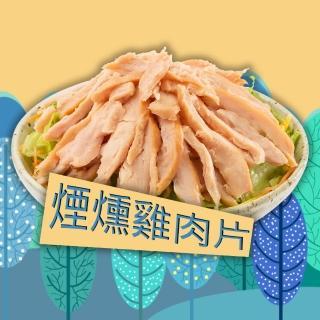 【KKLife-紅龍】軟嫩煙燻雞肉片3包組(1kg/包)