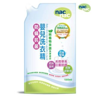 【nac nac】抗菌洗衣精補充包1000ml 6包入