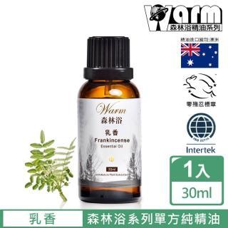 【Warm】森林浴系列單方純精油30ml(乳香)