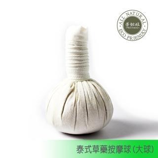 【PHUTAWAN 普妲旺】泰國藥草按摩球(大)