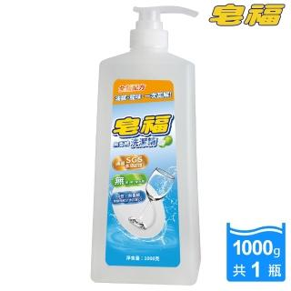 【皂福】無香精天然洗潔精1000g(純植物油)
