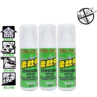 【台灣柔軟熊】200ml天然檸檬草防蚊液x3入組(檸檬草)