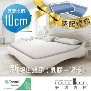 【House Door 好適家居】記憶膠+乳膠 雙膠床墊10cm厚(單大3.5尺)