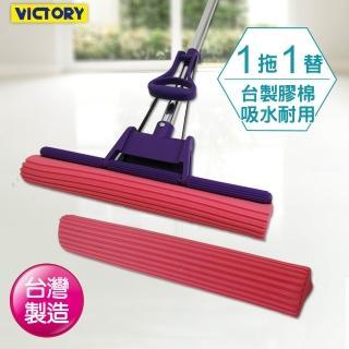 【VICTORY】業務用特大膠棉拖把(1支1替換)
