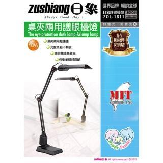 【日象】日象18W桌夾兩用護眼檯燈ZOL-1811(ZOL-1811)