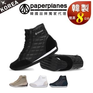 【PAPERPLANES韓國休閒鞋】正韓製增高8cm菱格紋高筒增高鞋(7-1321/現貨)