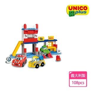 【義大利Unico】CARS多功能維修站組